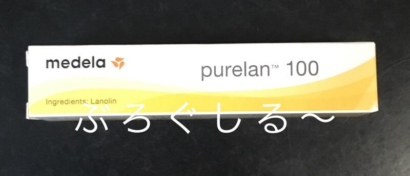 ピュアレーンの箱