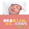 【混合の方へ】母乳相談室で乳頭混乱を予防&改善しよう!