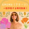 【amomaミルクスルーブレンド】母乳不足・詰まりでお悩みなら試す価値あり