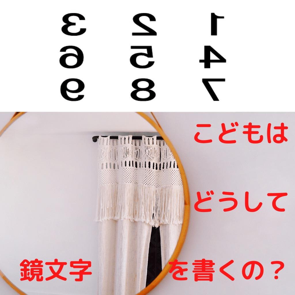 鏡文字アイキャッチ