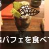 【四国中央市】霧の森カフェ!『茶フェゆるり』でパフェを食べてきた
