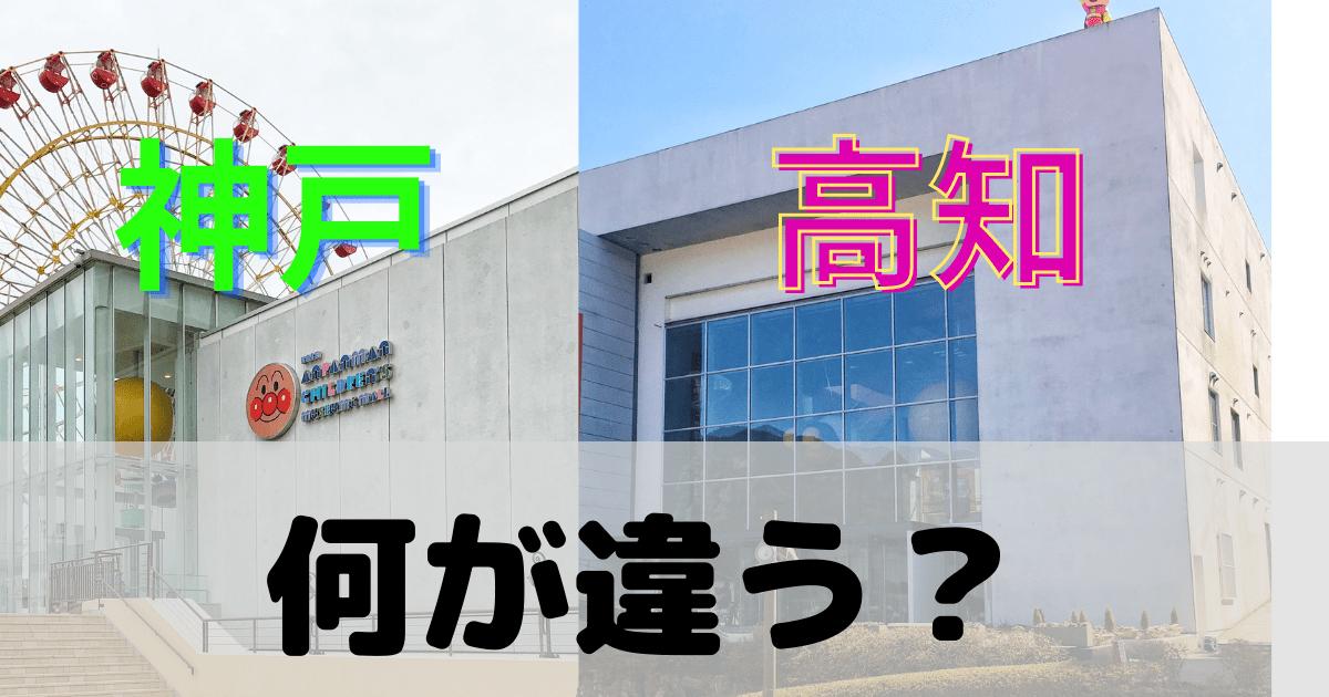 アンパンマンミュージアム高知神戸の違いは?