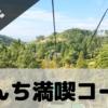 六甲山モデルコース