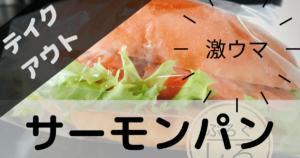 四国中央市パン屋:まちパン888(みつばち)