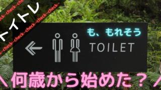 【1歳児でトイレトレーニングする?】保育園の実体験をご紹介