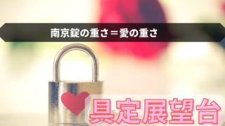 具定展望台の南京錠=愛の重さ