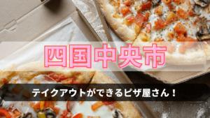 四国中央市お持ち帰りピザ屋さん
