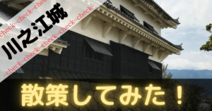 四国中央市の川之江城を散策!
