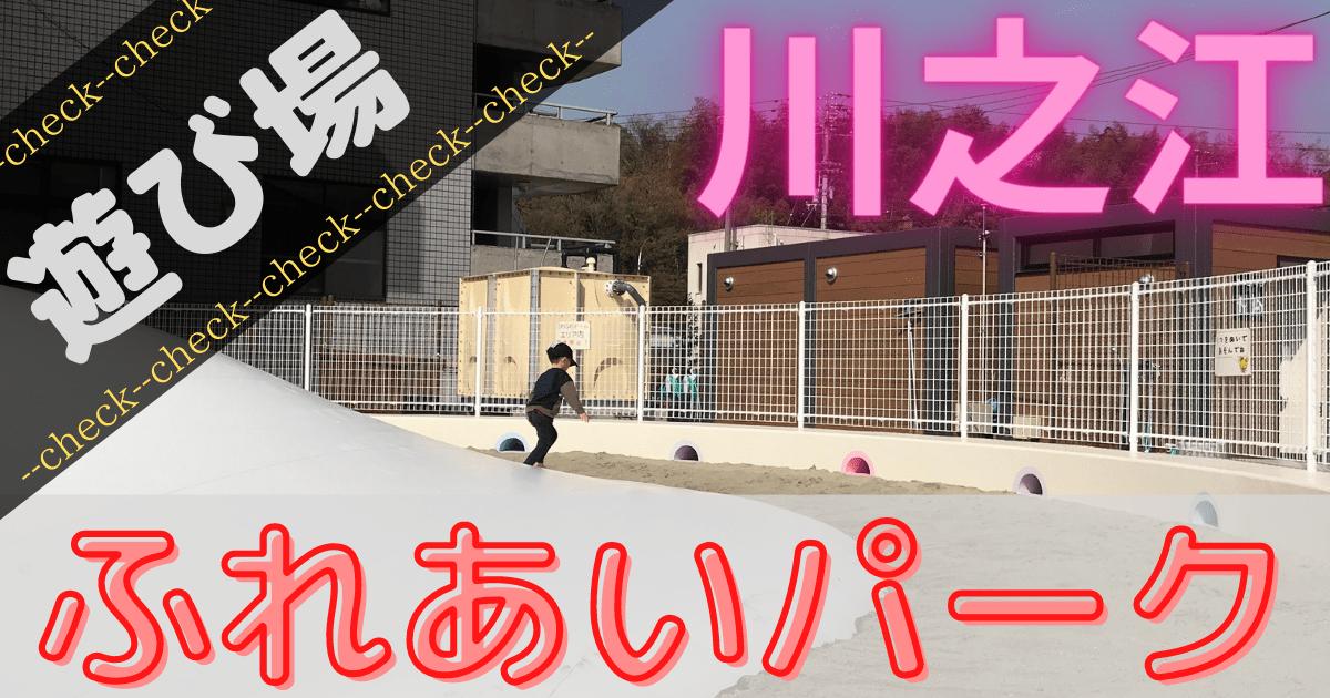 四国中央市遊び場川之江ふれあいパーク