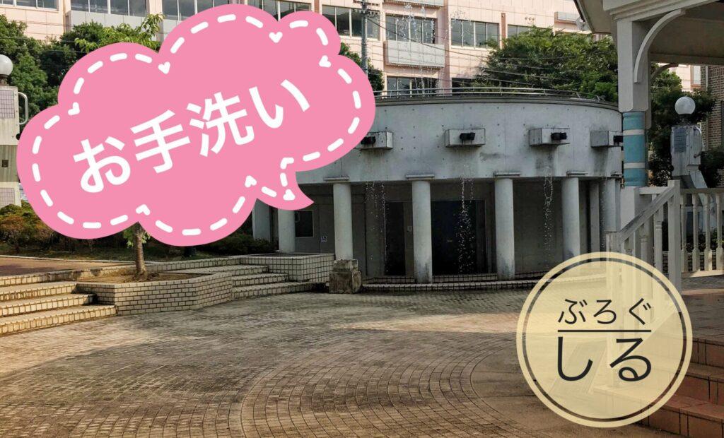 四国中央市中央公園のトイレ