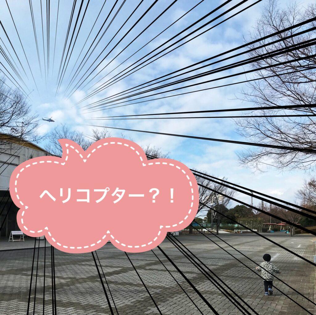 伊予三島運動公園でヘリコプター?!