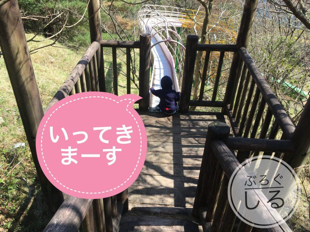 翠波高原のスライダー