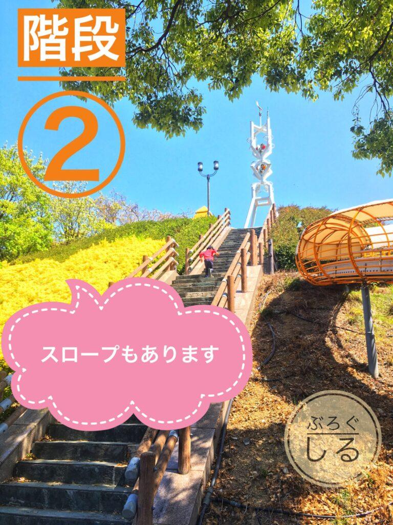 やまじ風公園ローラー滑り台への階段