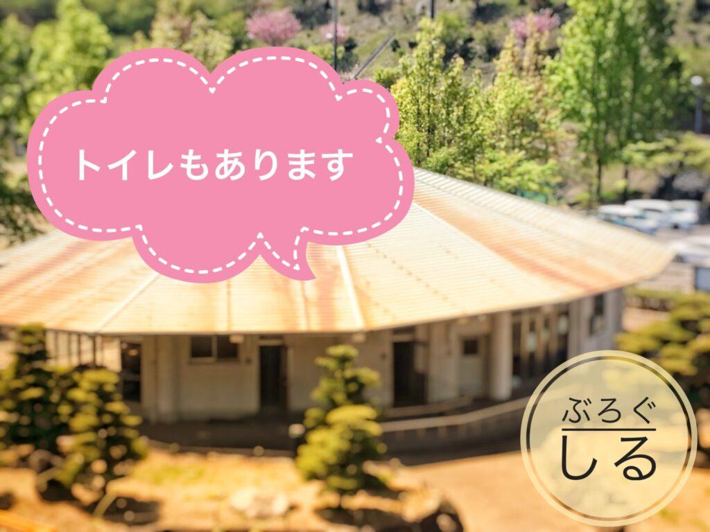 四国中央市やまじ風公園のトイレ
