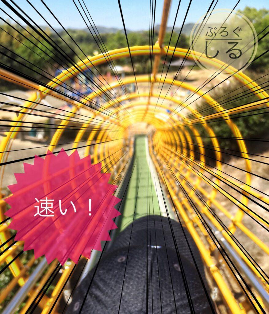四国中央市やまじ風公園滑り台
