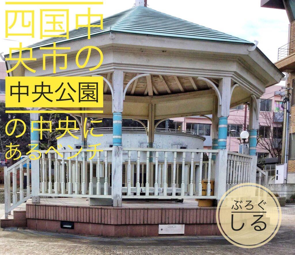 四国中央市中央公園のベンチ