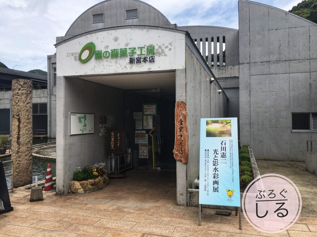 霧の森菓子工房新宮本店の入り口