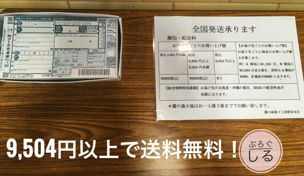 霧の森菓子工房新宮本店から郵送