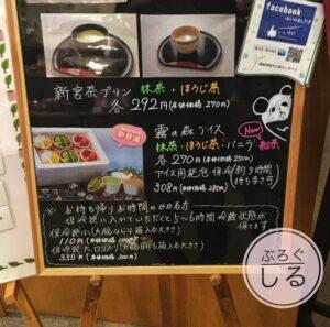 霧の森菓子工房新宮本店のメニュー
