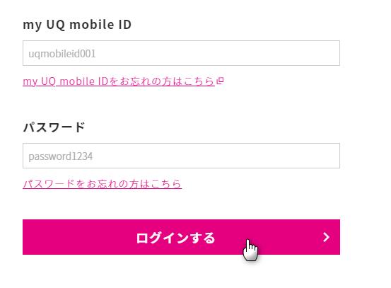 02_UQモバイルプラン変更手順