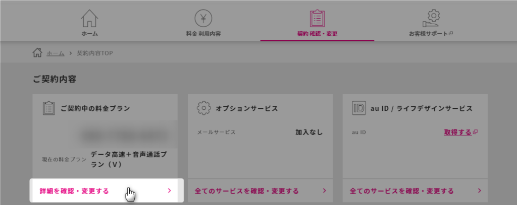 04_UQモバイルプラン変更手順