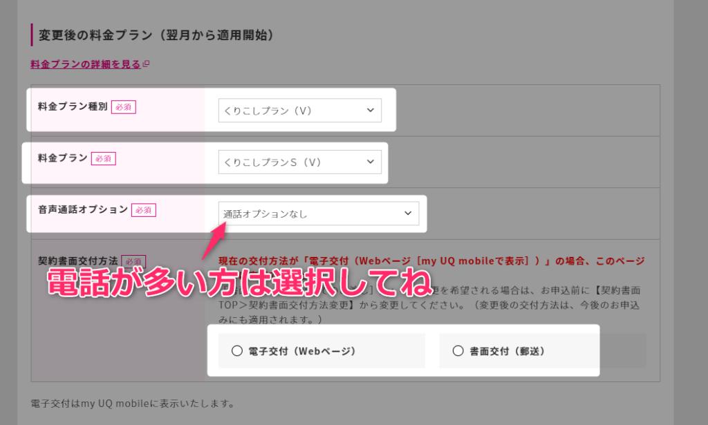06_UQモバイルプラン変更手順
